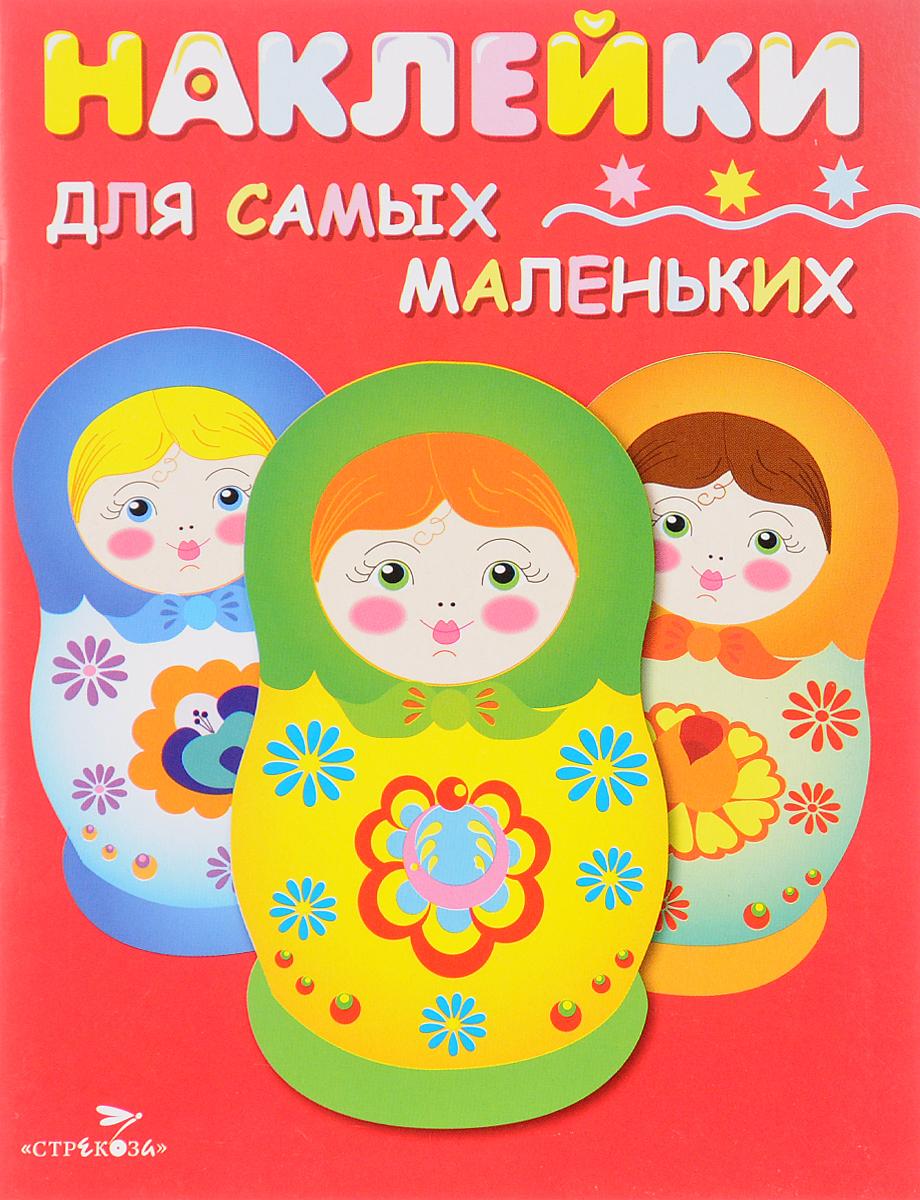 Л. Маврина Матрешки (+ наклейки) эксмо помогите малышу заговорить развитие речи детей 1 3 лет