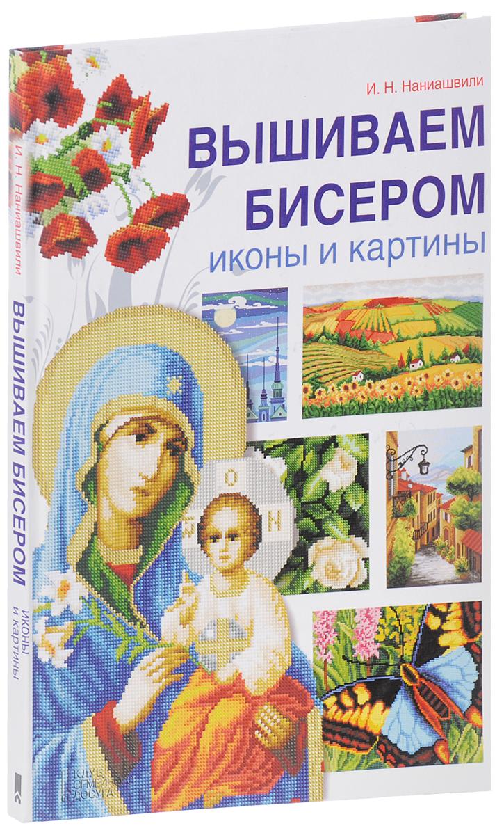 И. Н. Наниашвили Вышиваем бисером иконы и картины и н наниашвили вышиваем иконы рушники покровцы одежду крестом гладью бисером