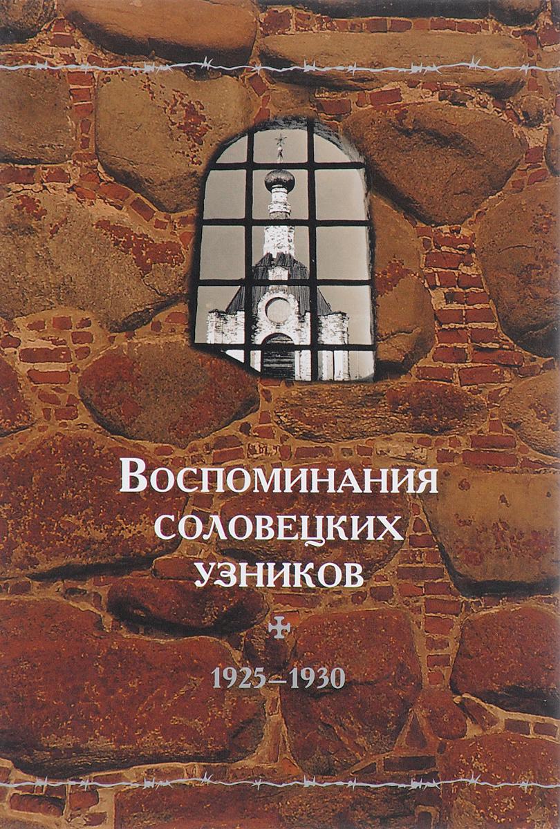 Воспоминания соловецких узников. 1925-1930. Том 3