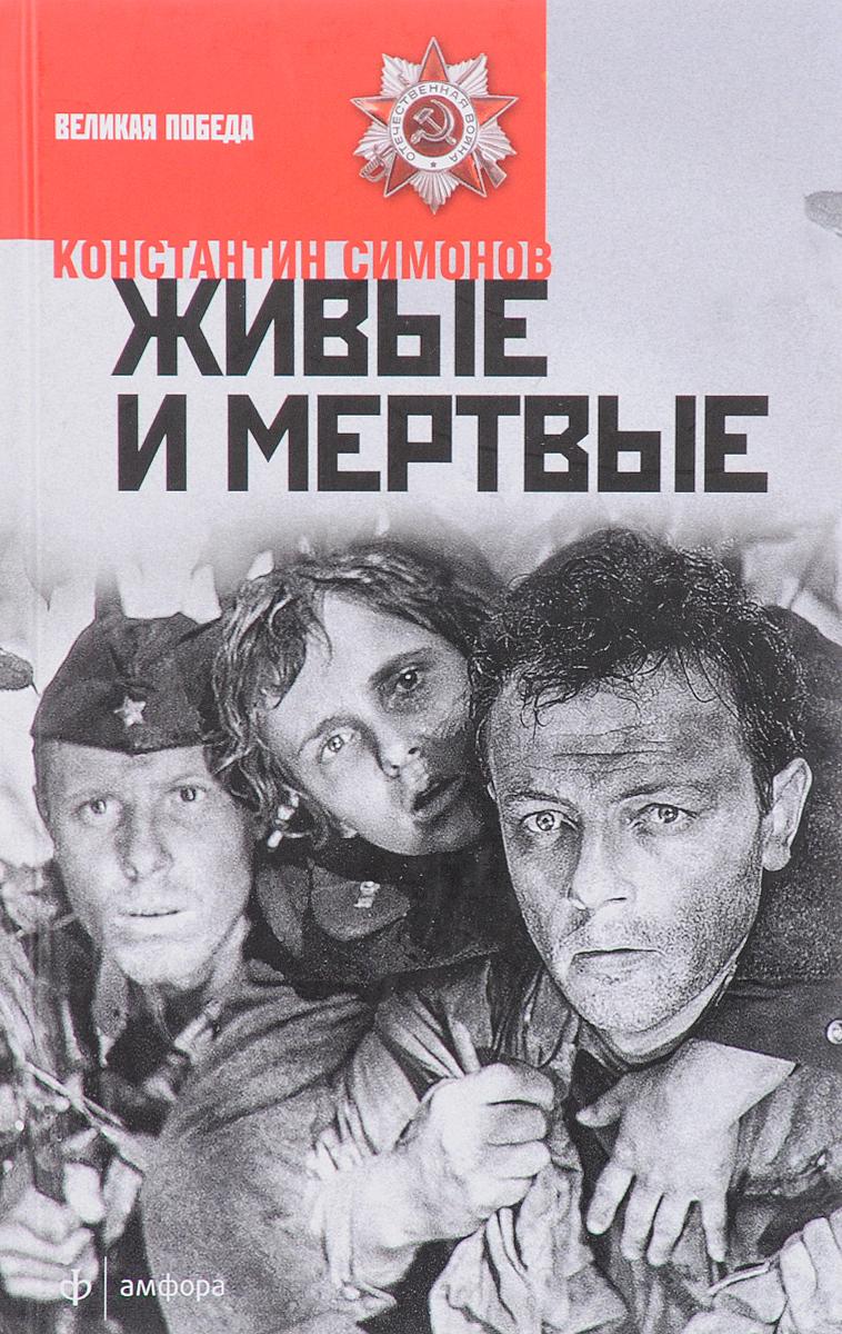 Константин Симонов и мертвые. В 3 книгах. Книга 1. и мертвые