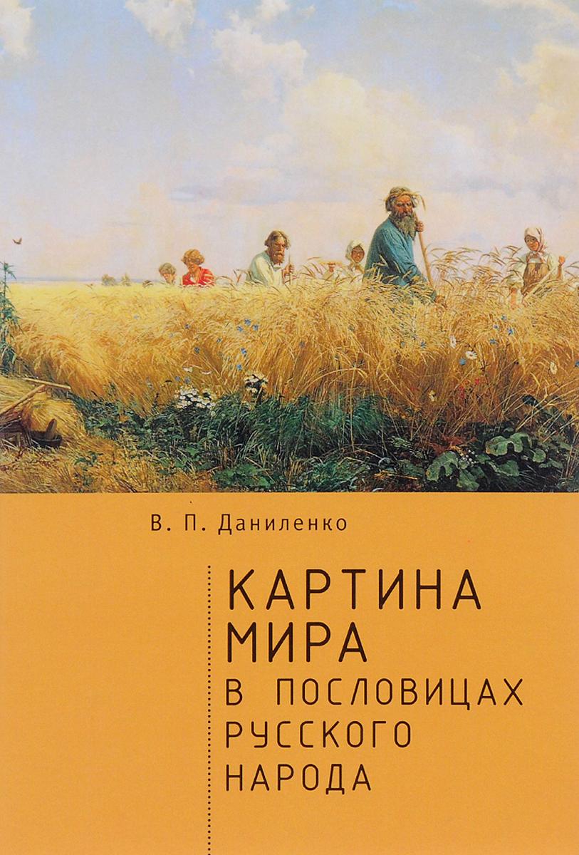 В. П. Даниленко Картина мира в пословицах русского народа е п блаватская религия мудрость