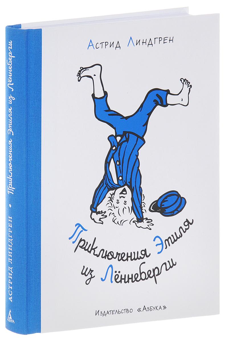 Астрид Линдгрен Приключения Эмиля из Лённеберги астрид линдгрен приключения эмиля из лённеберги