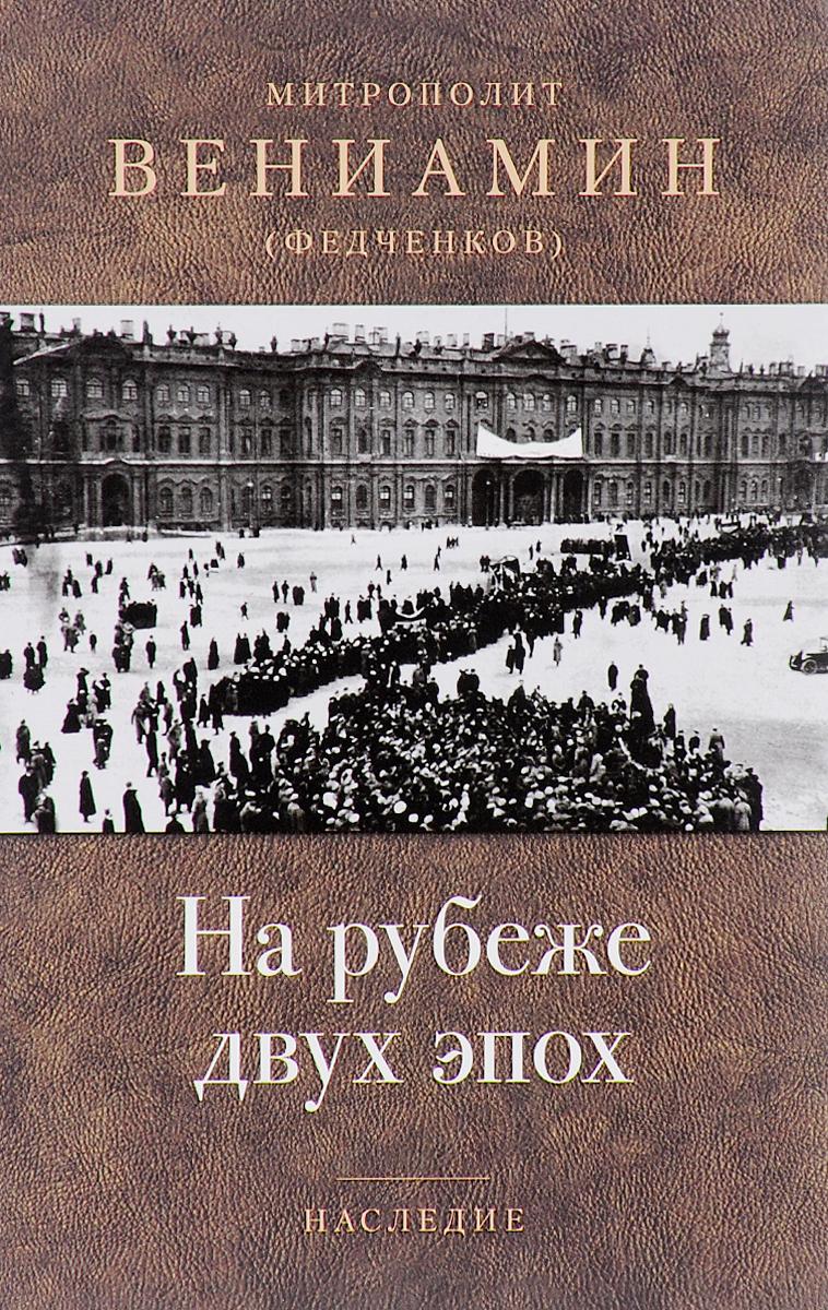 Митрополит Вениамин (Федченков) На рубеже двух эпох на рубеже эпох закрытие мистериальной школы майтрейи