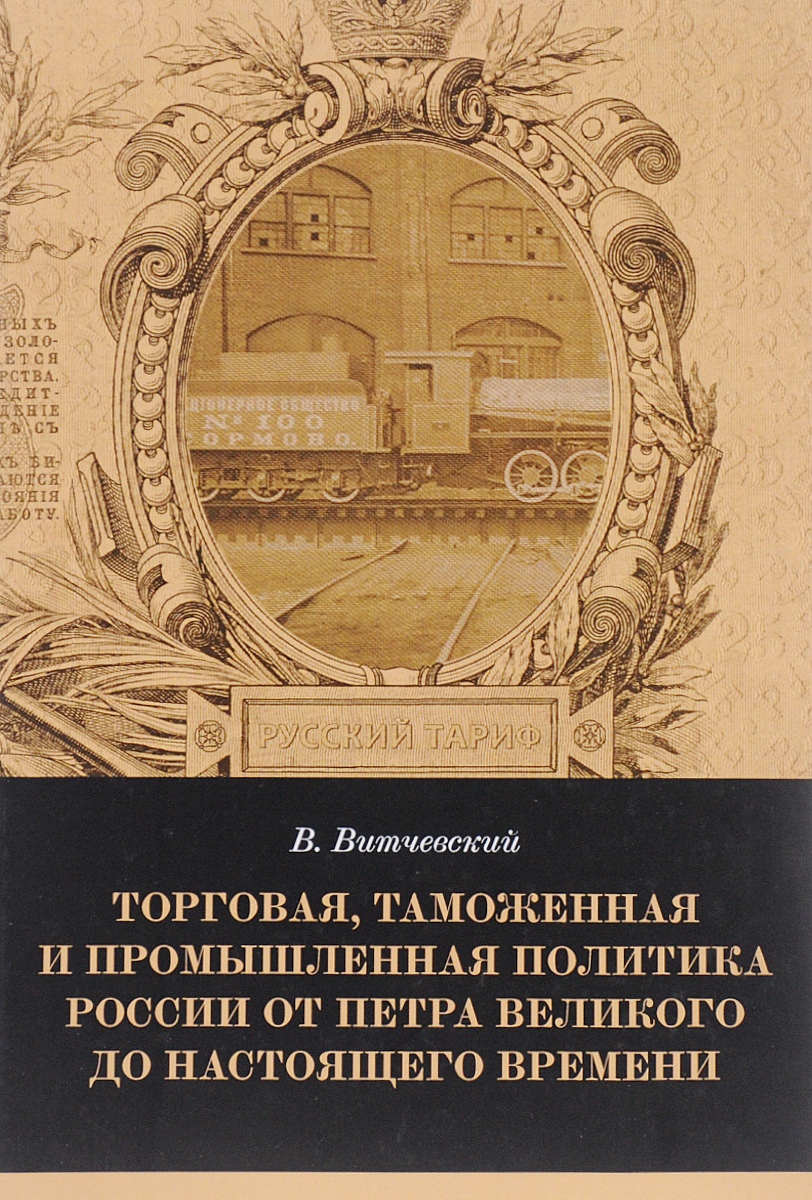 В. Витчевский Торговая, таможенная и промышленная политика России от Петра Великого и до настоящего времени