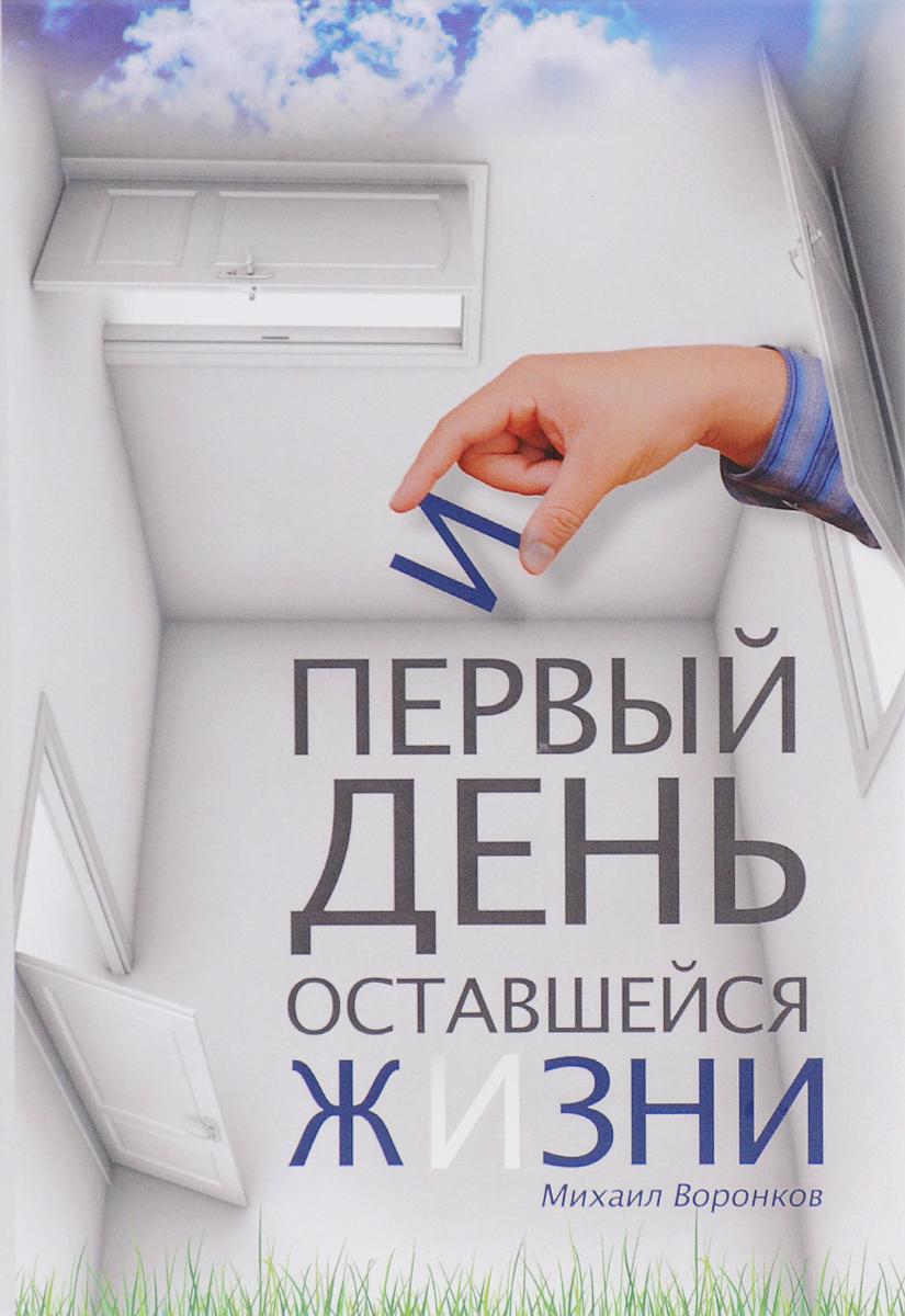 Михаил Воронков Первый день оставшейся жизни знаменитости в челябинске
