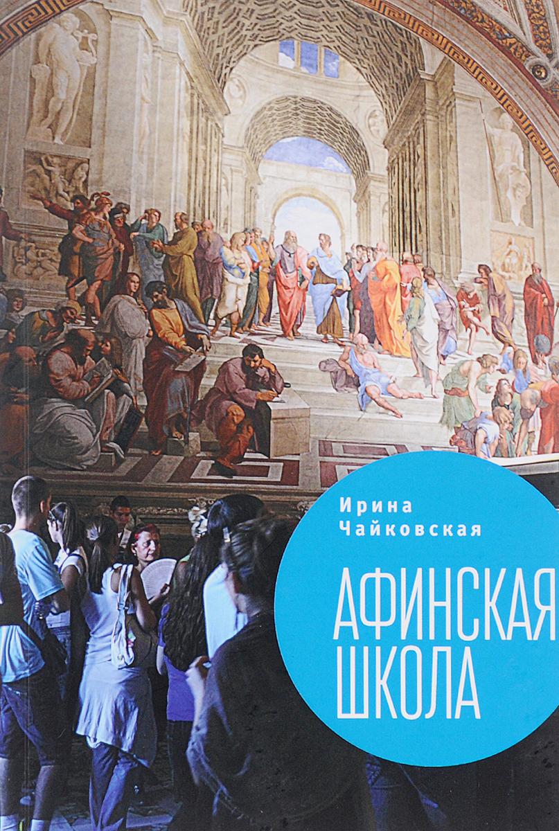 Ирина Чайковская Афинская школа никольская ирина книги