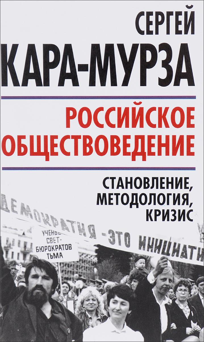 Российское обществоведение. Становление, методология, кризис