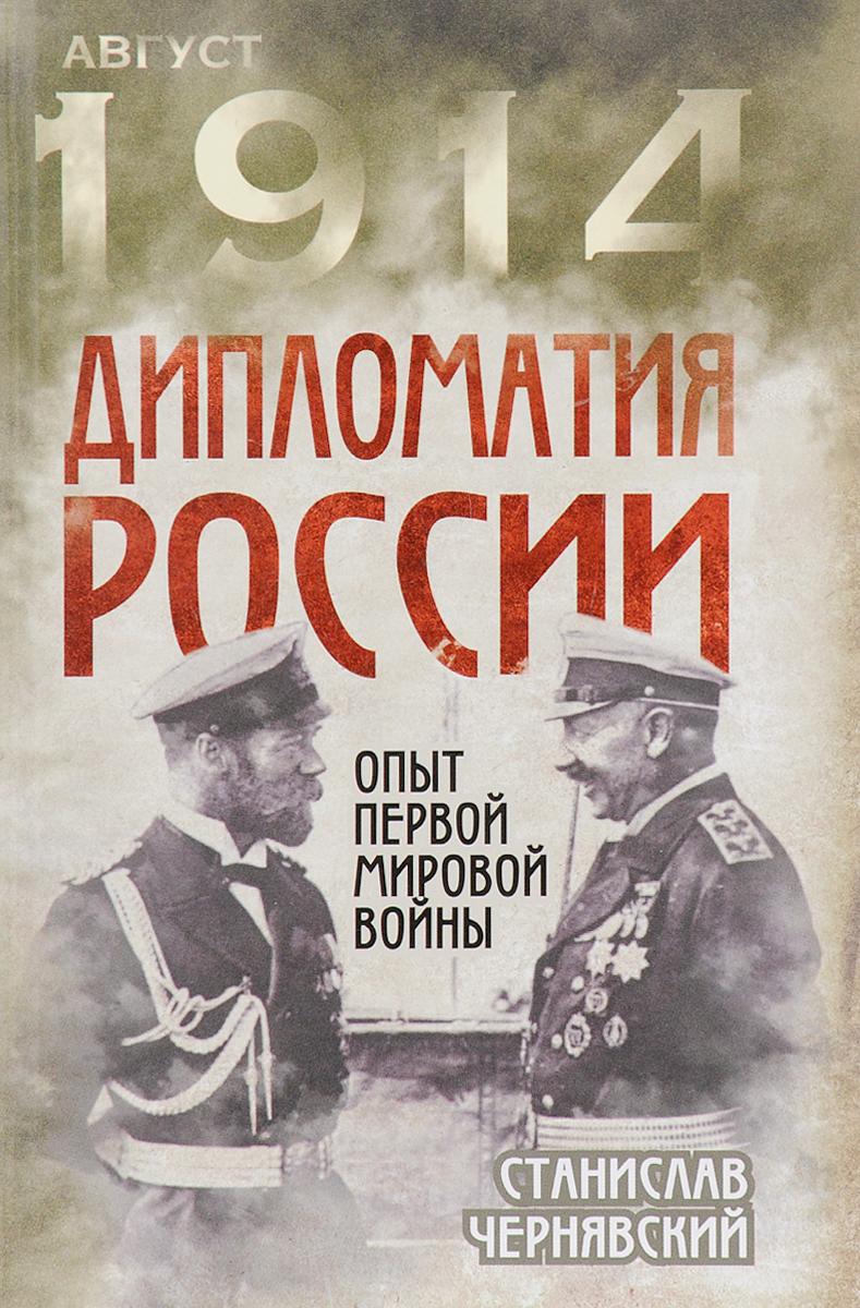 Станислав Чернявский Дипломатия России. Опыт Первой мировой войны