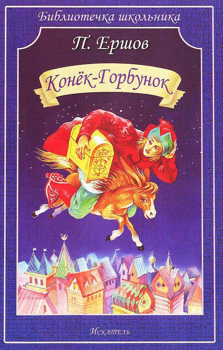 Обложка книги Конек-Горбунок