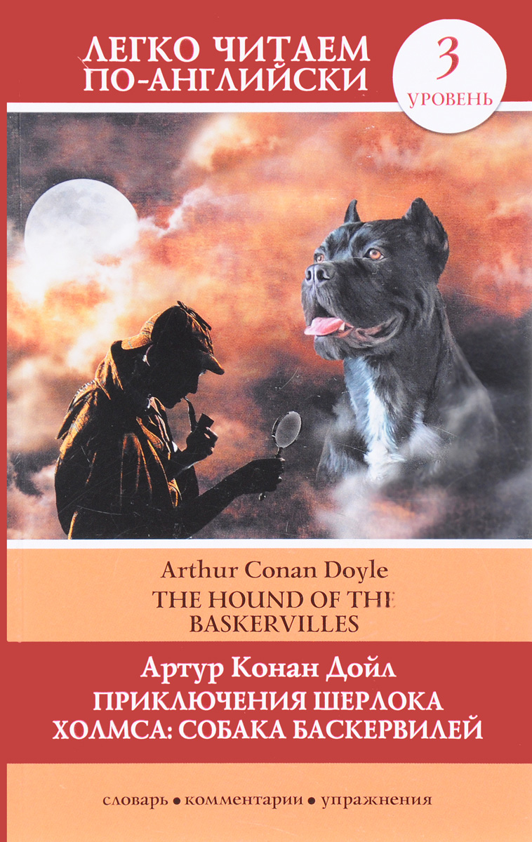 Артур Конан Дойл Приключения Шерлока Холмса. Собака Баскервилей/The Hound of the Baskervilles hound of hades 2