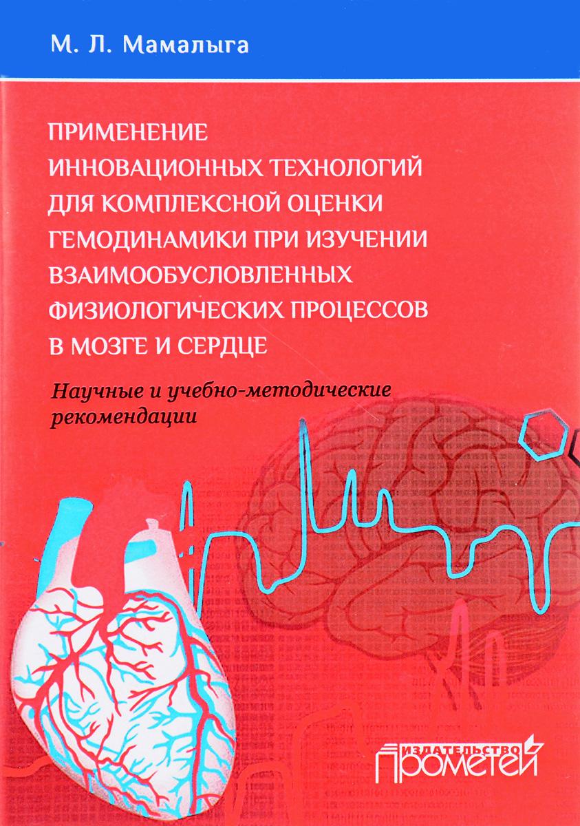 Применение инновационных технологий для комплексной оценки гемодинамики при изучении взаимообусловленных физиологических процессов в мозге и сердце. Научные и учебно-практические рекомендации