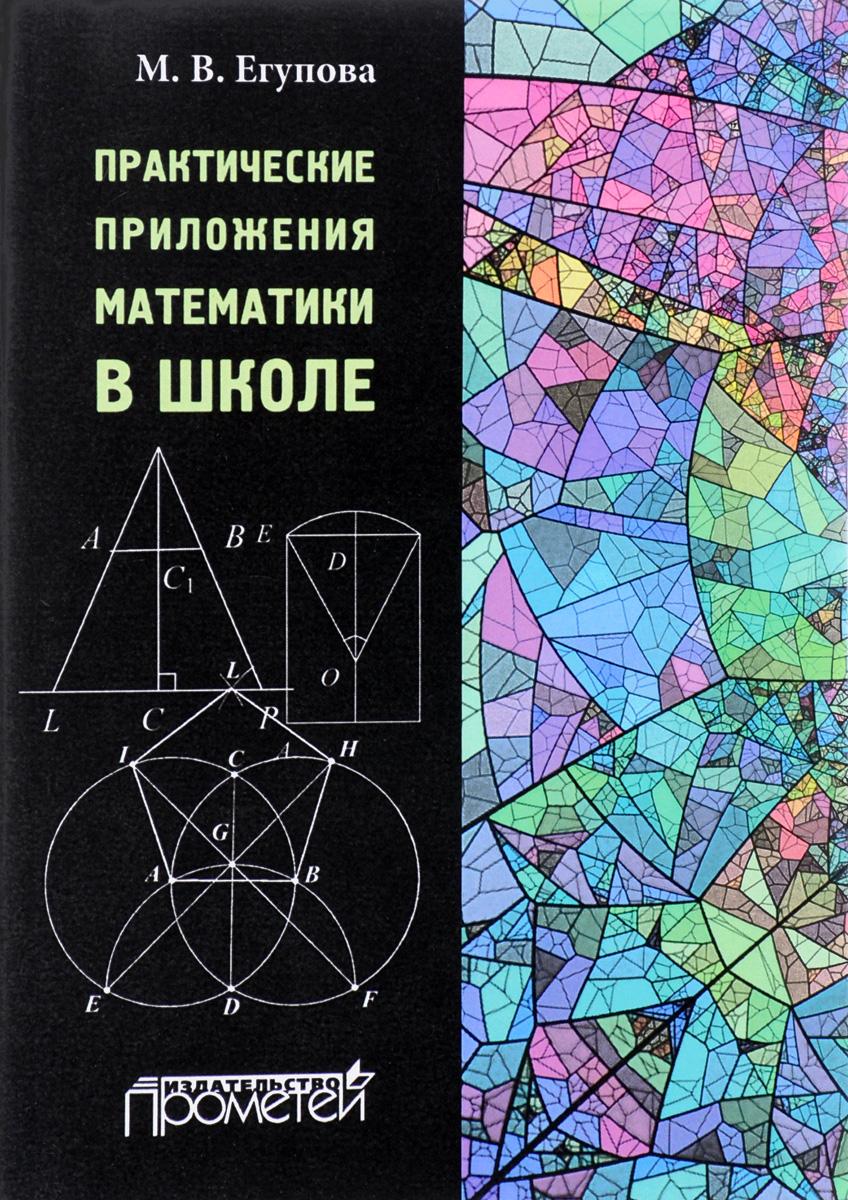 Практические приложения математики в школе. Учебное пособие