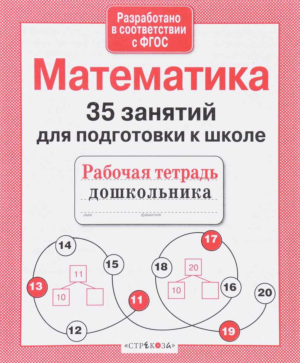 Н. Терентьева Математика. 35 занятий для подготовки к школе