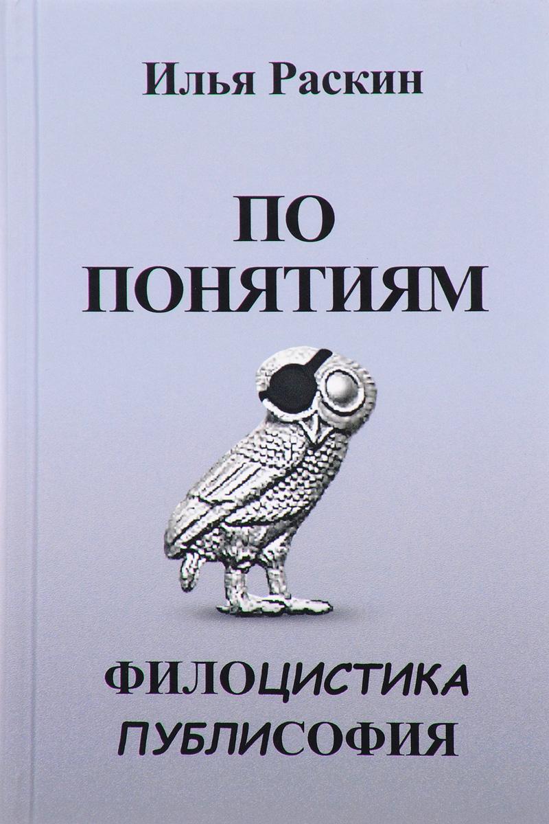 Илья Раскин По понятиям. Филоцистика. Публисофия