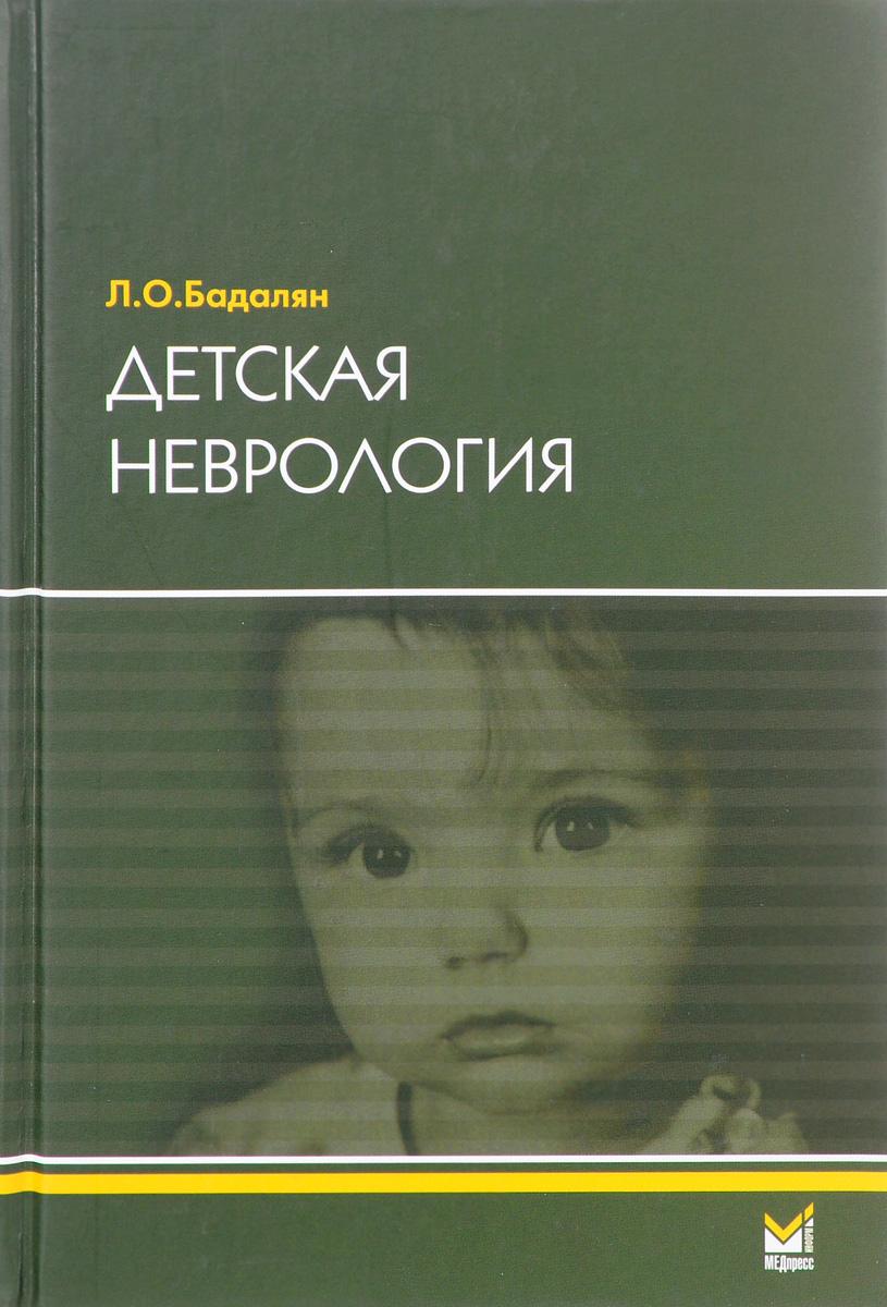 Детская неврология. Учебное пособие