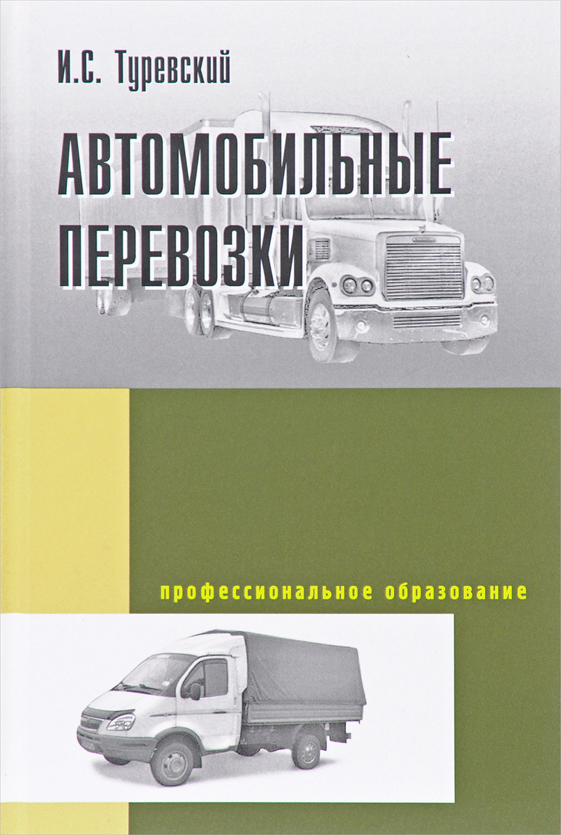 И. С. Туревский Автомобильные перевозки. Учебное пособие