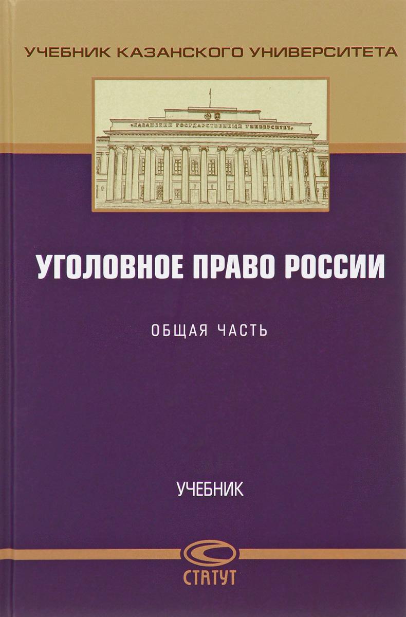 Уголовное право России. Общая часть. Учебник наумов уголовное право общая часть