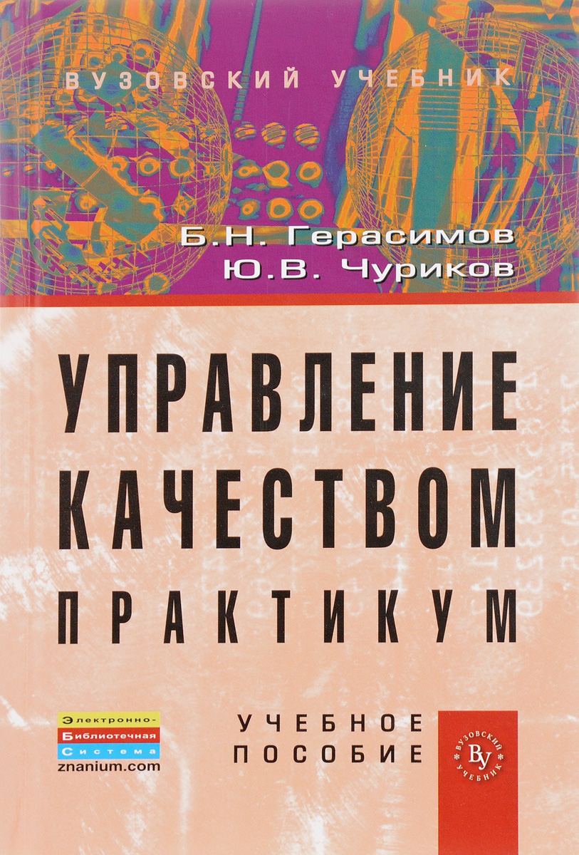 Б. Н. Герасимов, Ю. В. Чуриков Управление качеством. Практикум