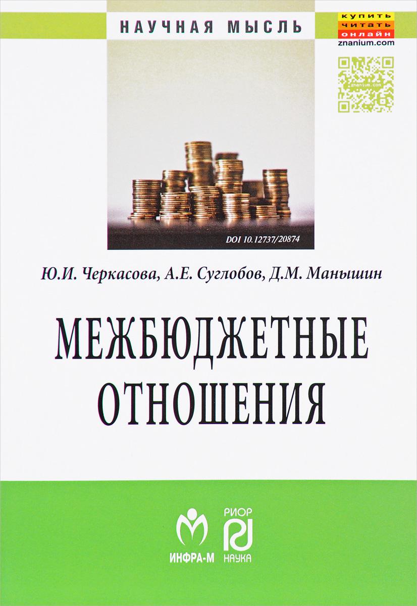Межбюджетные отношения. Методический инструментарий управления государственными финансами