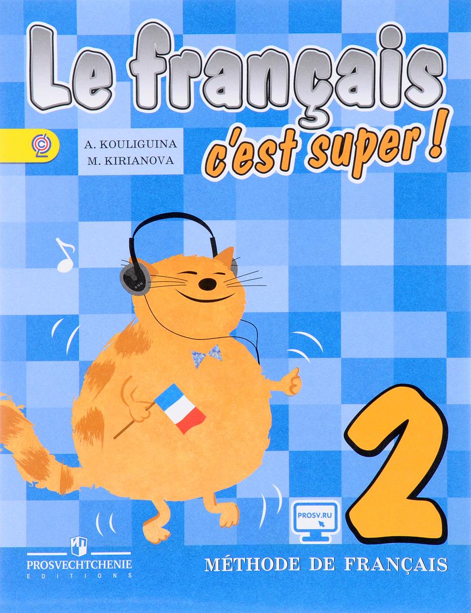 A. Kouliguina, M. Kirianova Le francais 2: C'est super! Methode de francais / Французский язык. 2 класс. Учебник елена фефелова практический курс второго иностранного языка французский язык часть 2