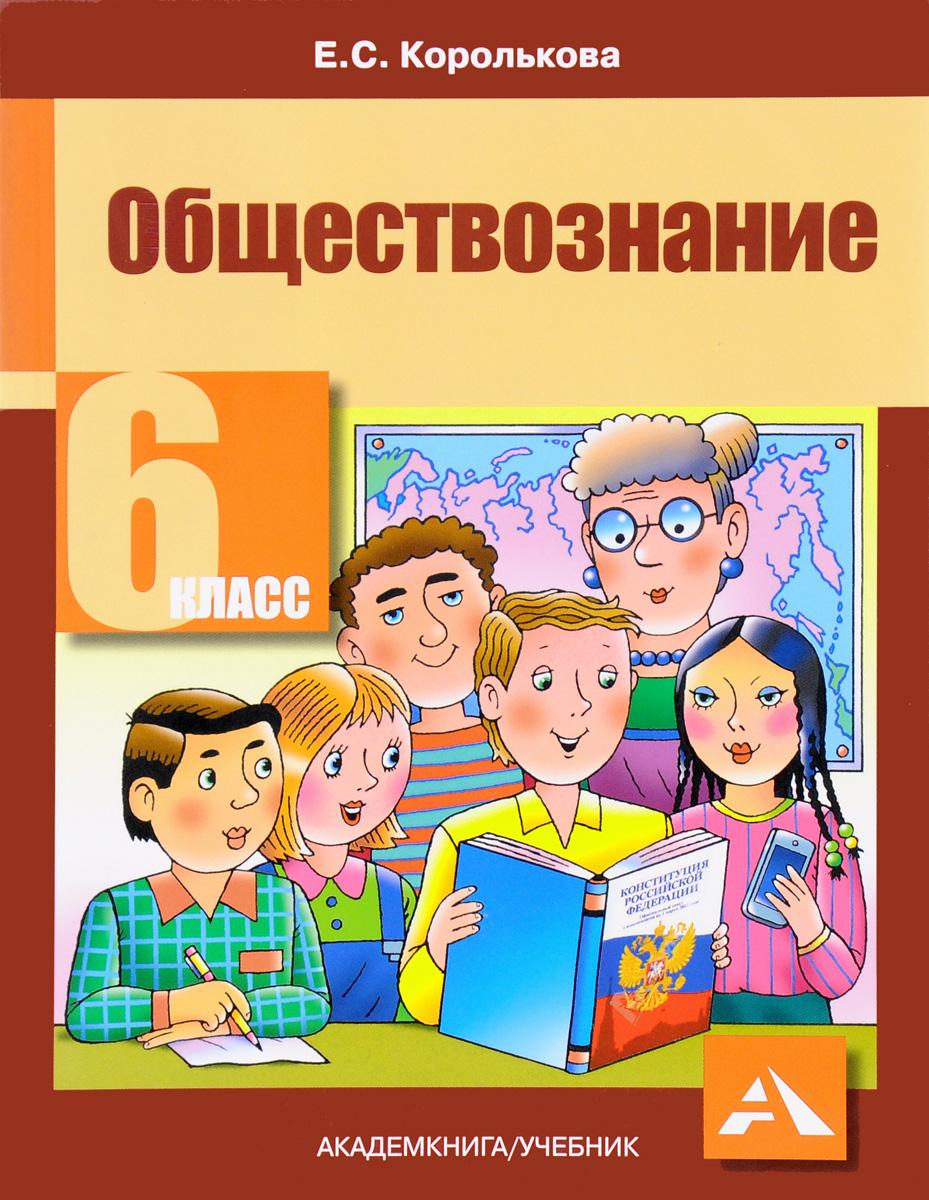 Е. С. Королькова Обществознание. 6 класс. Учебник королькова обществознание 6 класс