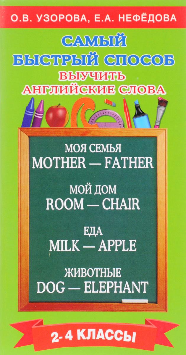 О. В. Узорова, Е. А. Нефедова Самый быстрый способ выучить английские слова о в узорова самый быстрый способ выучить правила английского языка 2 4 классы