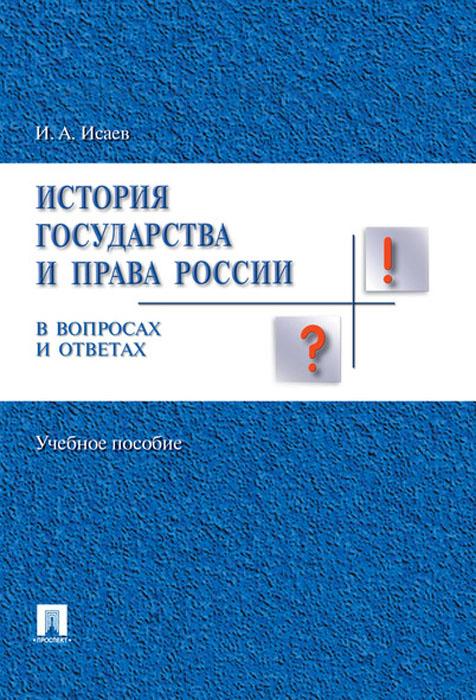 История отечественного государства и права в вопросах и ответах. Учебное пособие