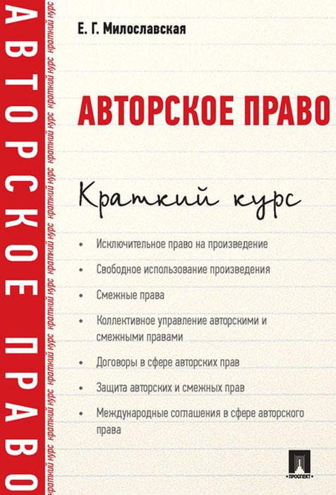 Е. Г. Милославская Авторское право. Краткий курс. Учебное пособие