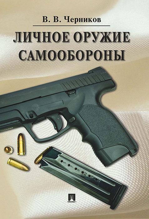 В. Черников Личное оружие самообороны