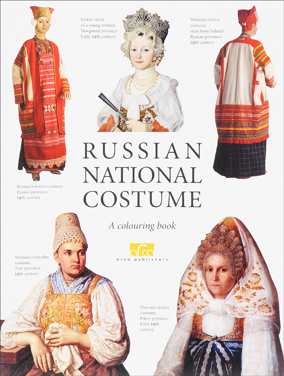 Yelena Moiseyenko Russian National Costume: A Colouring Book die hard the official colouring book