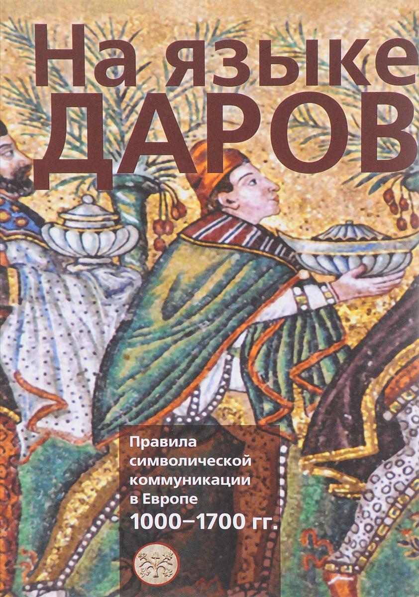 На языке даров. Правила символической коммуникации в Европе. 1000-1700 гг. коровин в конец проекта украина