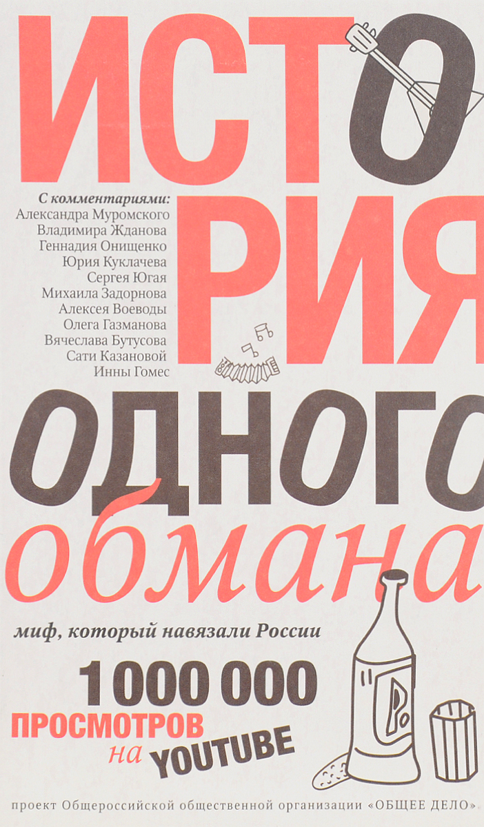 История одного обмана. Миф, который навязали России