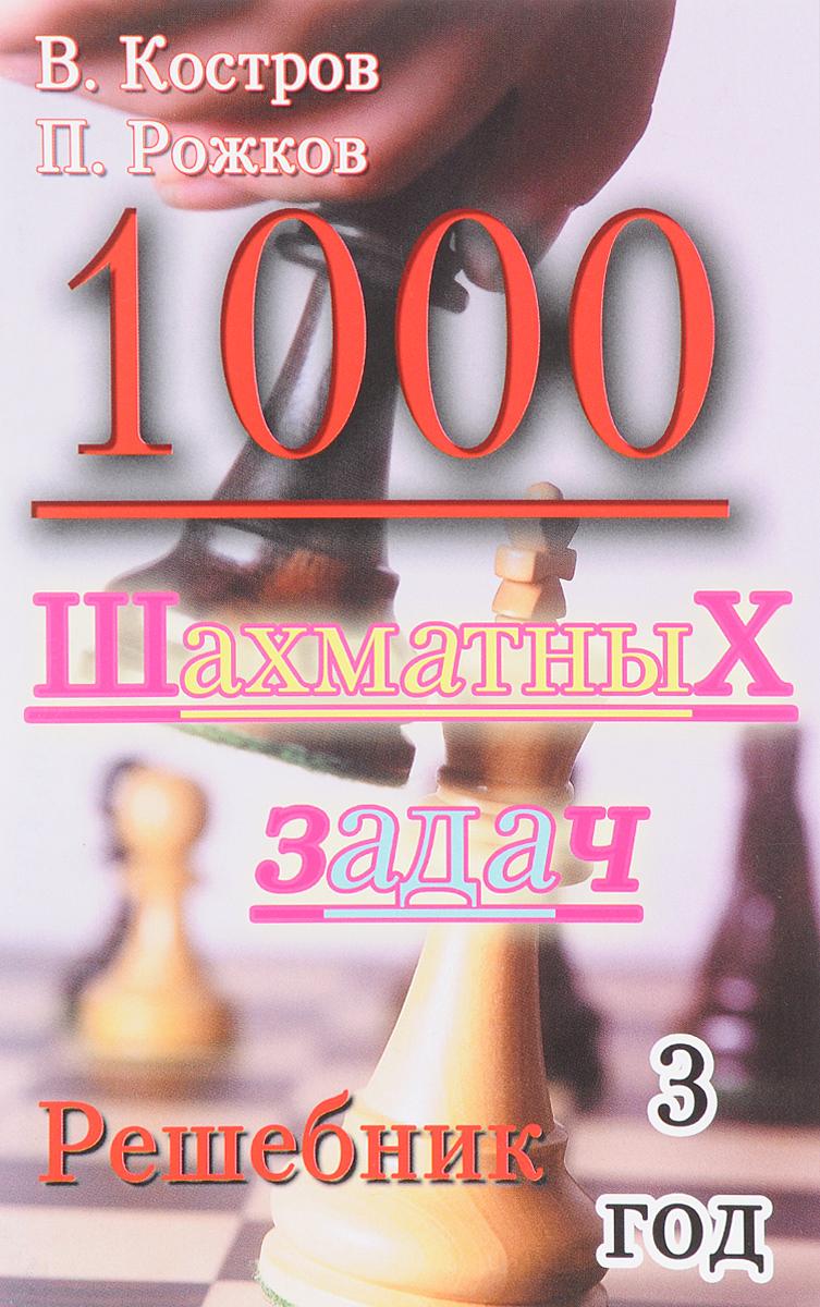 1000 шахматных задач. Решебник. 3 год. В. Костров, П. Рожков