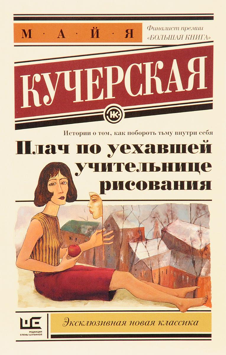 М. А. Кучерская Плач по уехавшей учительнице рисования