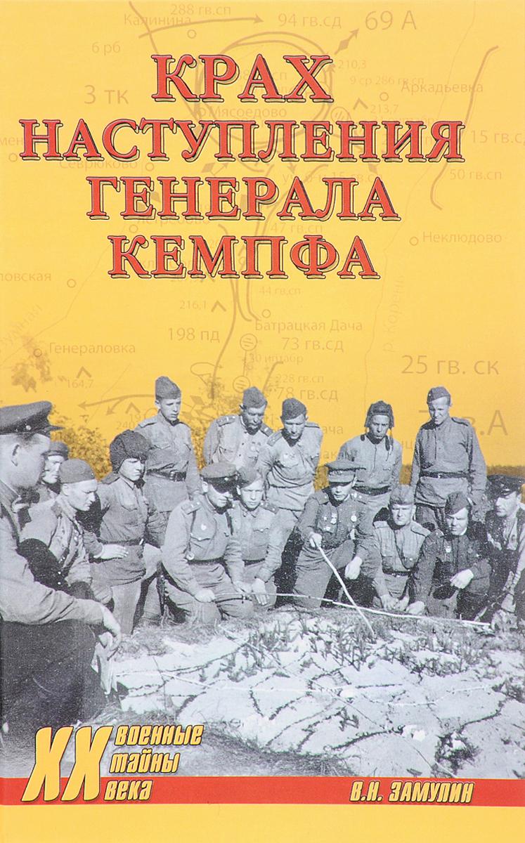В. Н. Замулин Крах наступления генерала Кемпфа замулин в курская битва сражение изменившее ход истории
