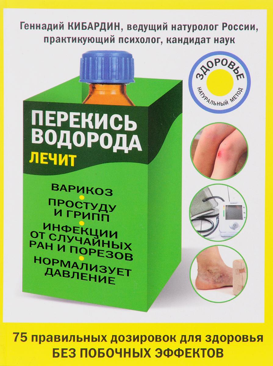 Перекись водорода лечит варикоз, простуду и грипп, инфекции, нормализует давление