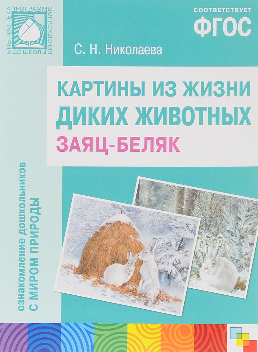 C. Н. Николаева Картины из жизни диких животных. Заяц-беляк