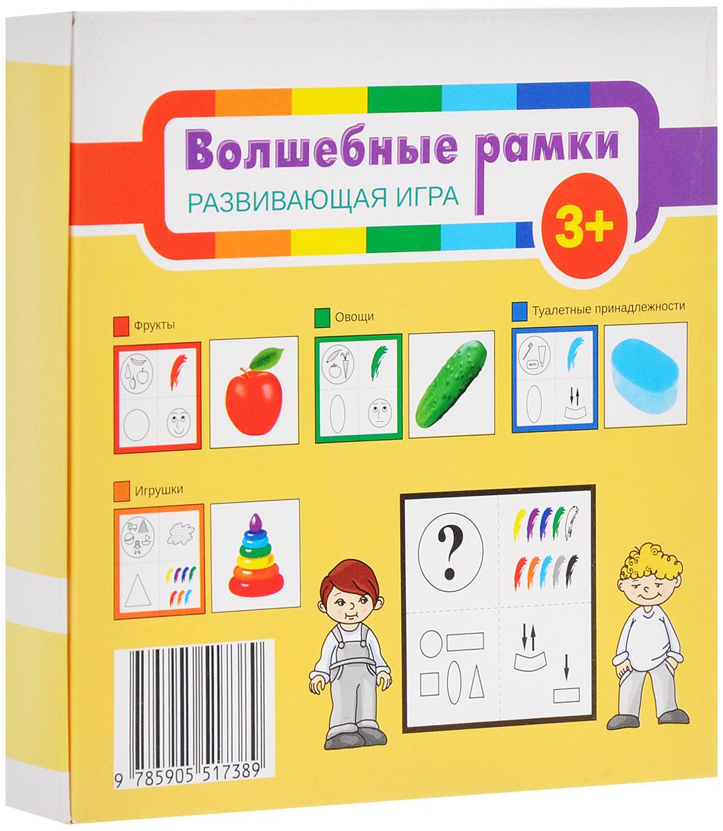 Купить Волшебные рамки. Развивающая игра для детей от 3-х лет