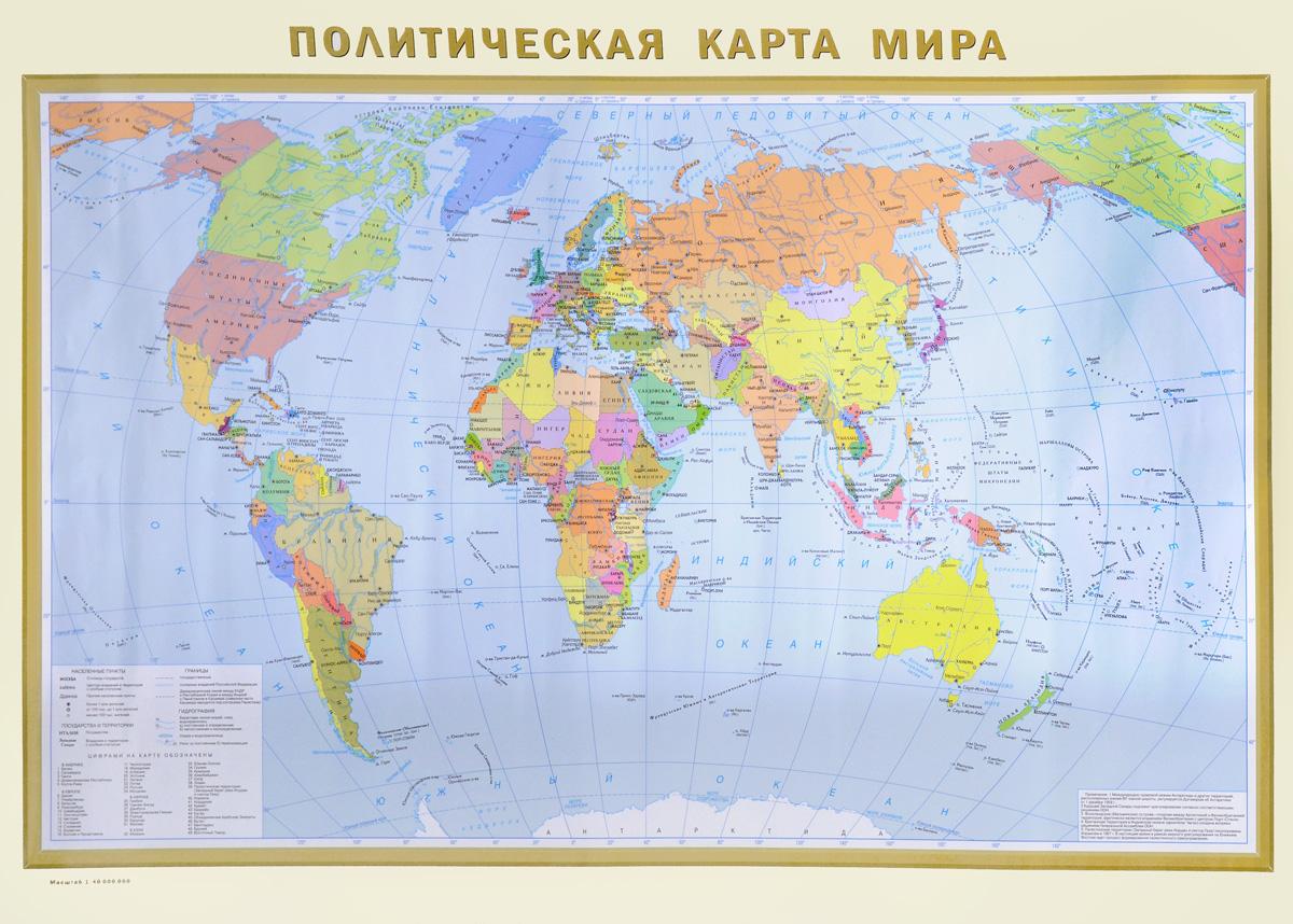 Политическая карта мира дача киев до 20 тыс у е
