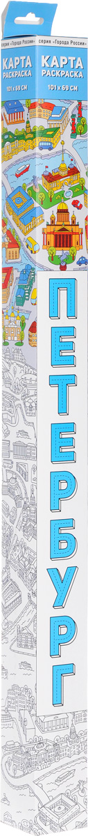 Санкт-Петербург. Карта-раскраска ISBN: 4607177453385 санкт петербург настенная карта