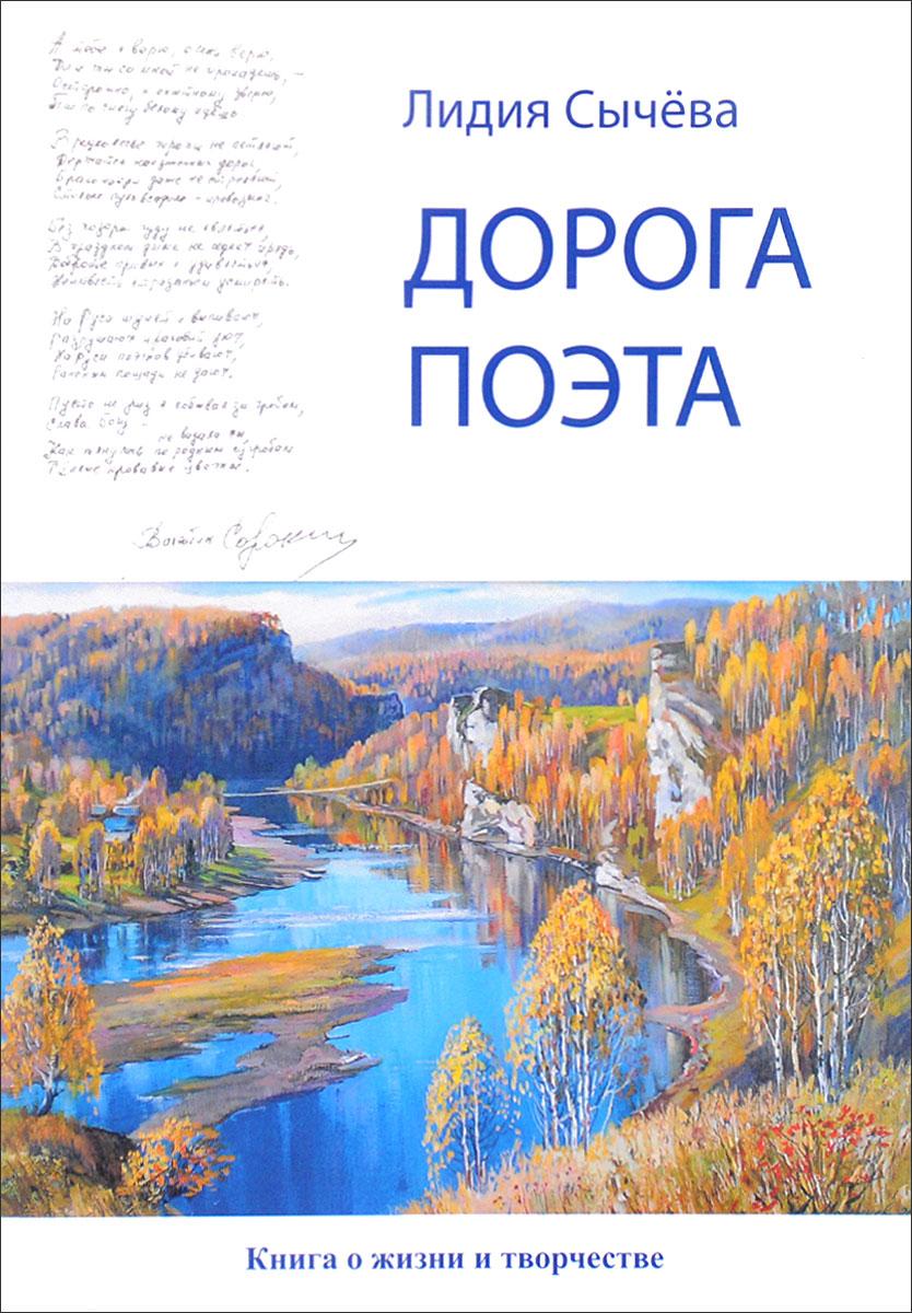 Лидия Сычева Дорога поэта. Книга о жизни и творчестве лидия сычева последний блокпост
