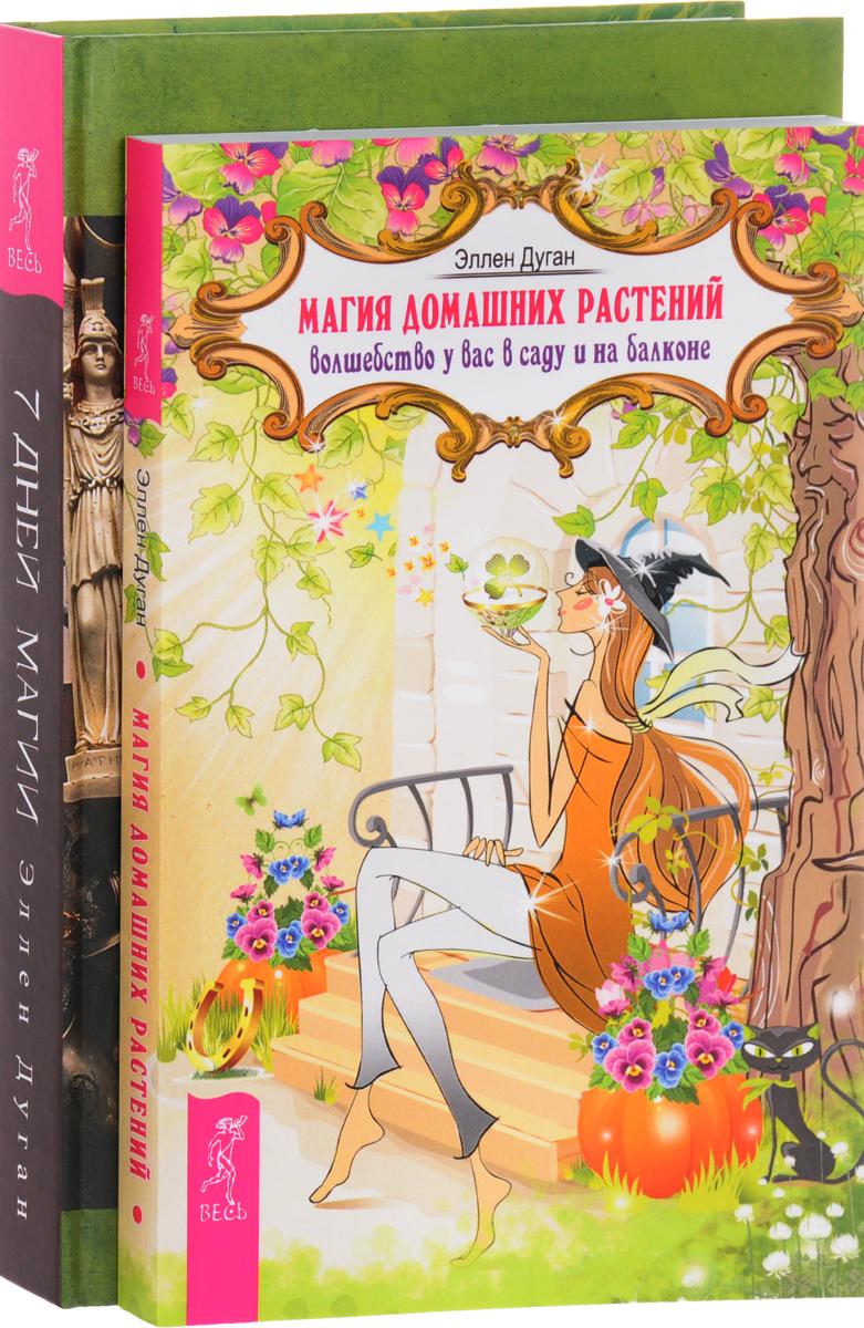 7 дней магии. Магия домашних растений (комплект из 2 книг). Эллен Дуган