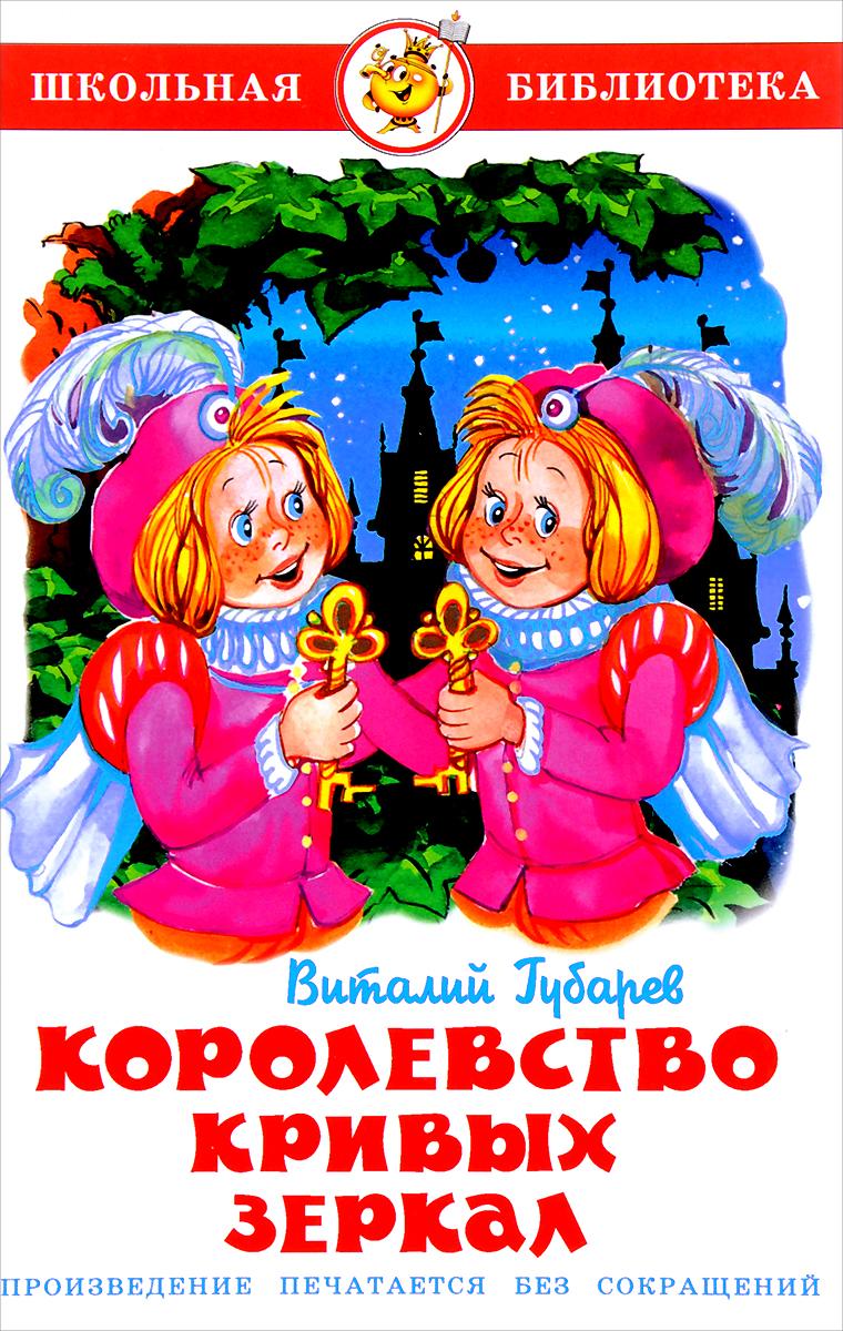 Виталий Губарев Королевство кривых зеркал игрушки злые