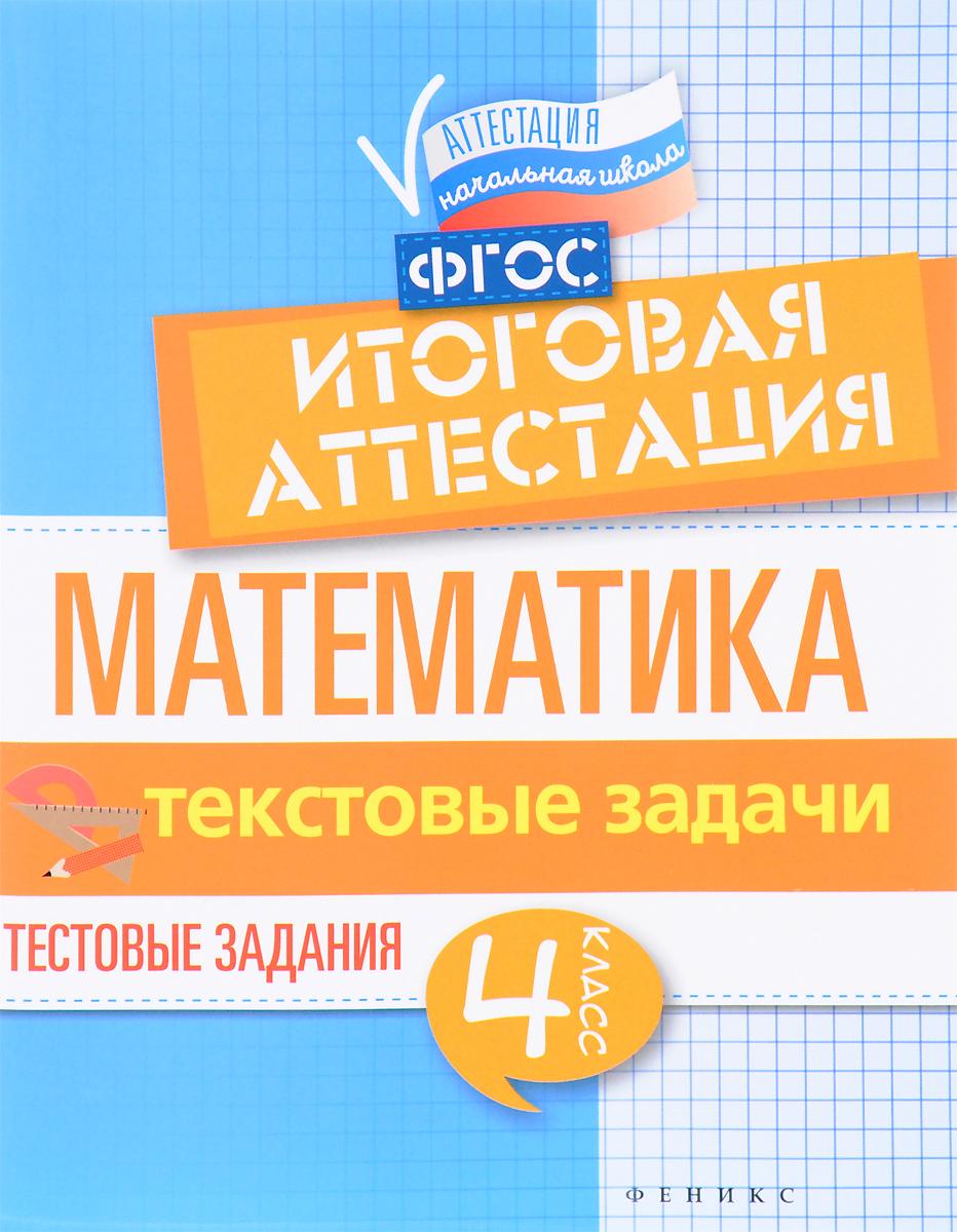 М. В. Буряк, С. А. Шейкина Математика. Итоговая аттестация. 4 класс. Текстовые задачи м в буряк математика блицконтроль знаний 1 4 классы