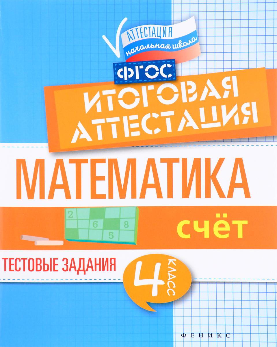 М. В. Буряк, С. А. Шейкина Математика. Итоговая аттестация. 4 класс. Счет м в буряк математика блицконтроль знаний 1 4 классы