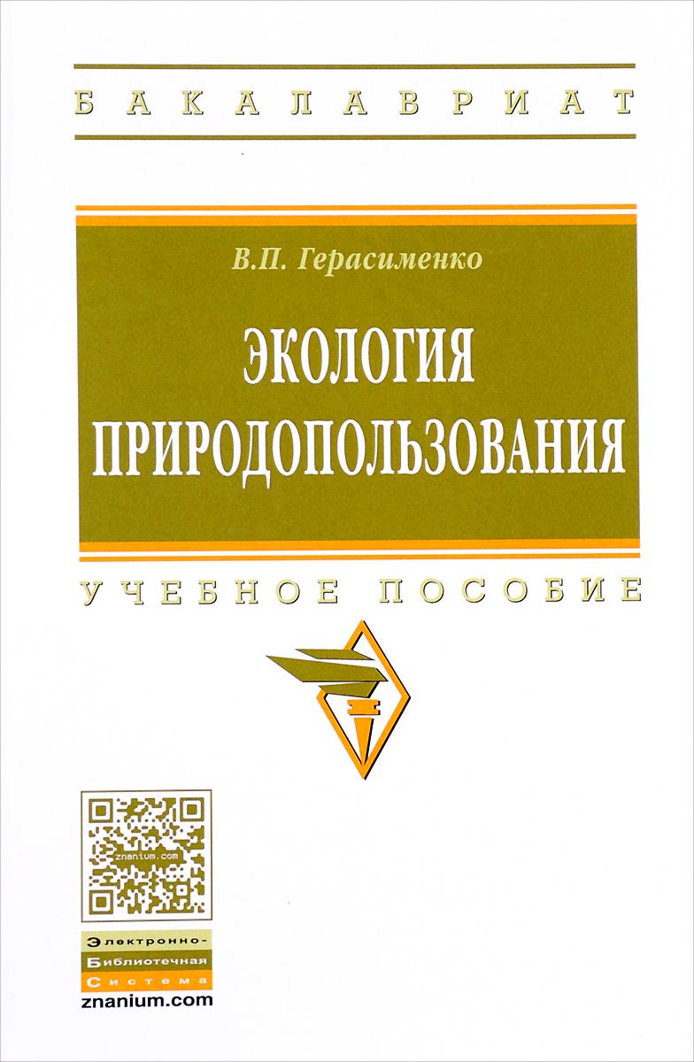 В. П. Герасименко Экология природопользования. Учебное пособие