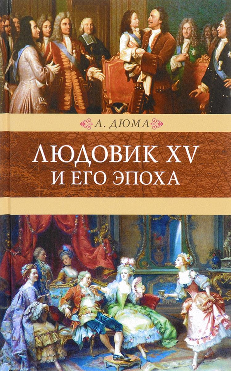 Людовик XV и его эпоха. Венценосцы