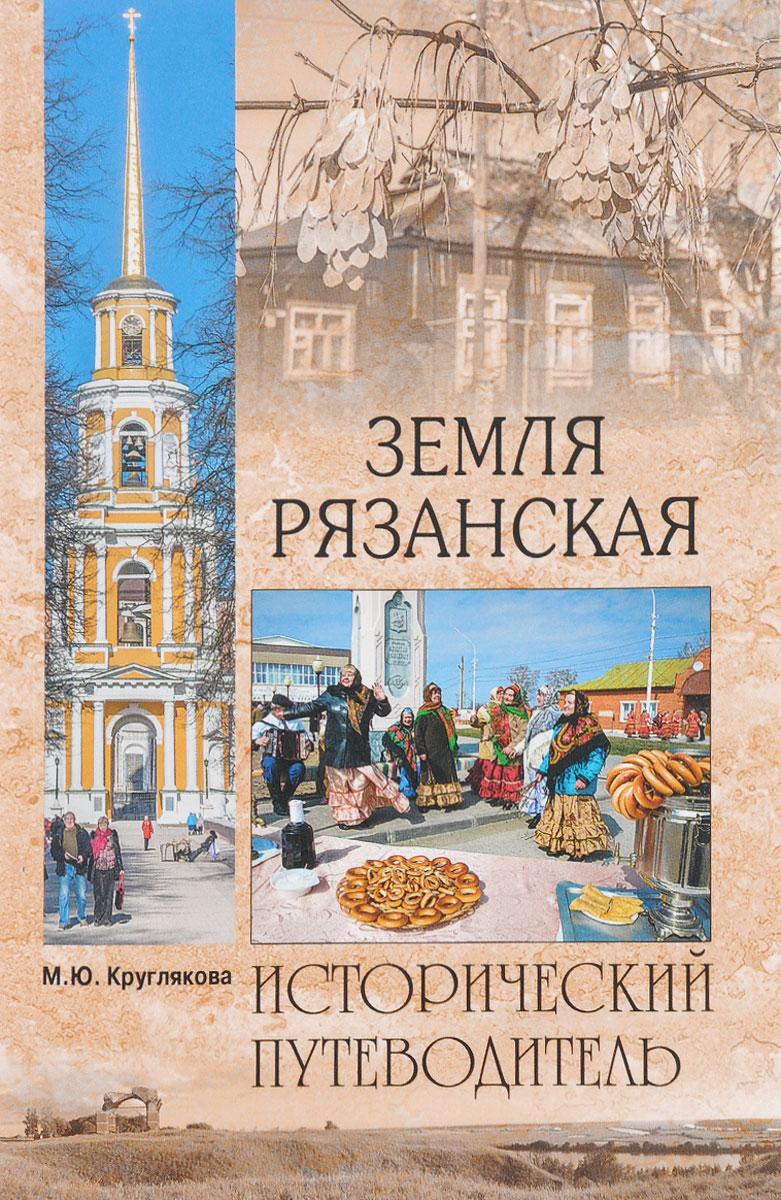 М. Ю. Круглякова Земля Рязанская