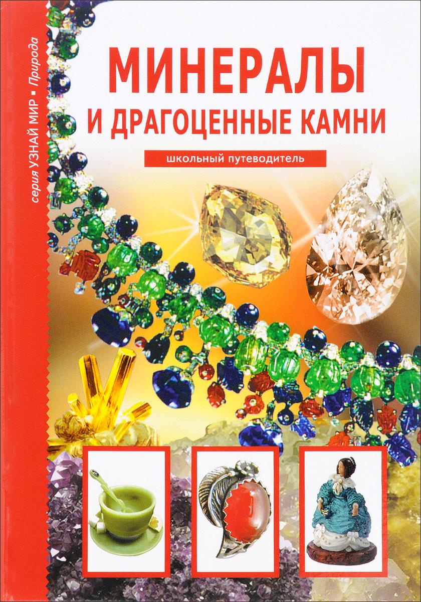 Узнай мир. Минералы и драгоценные камни минералы камни для хендмейда купить киев