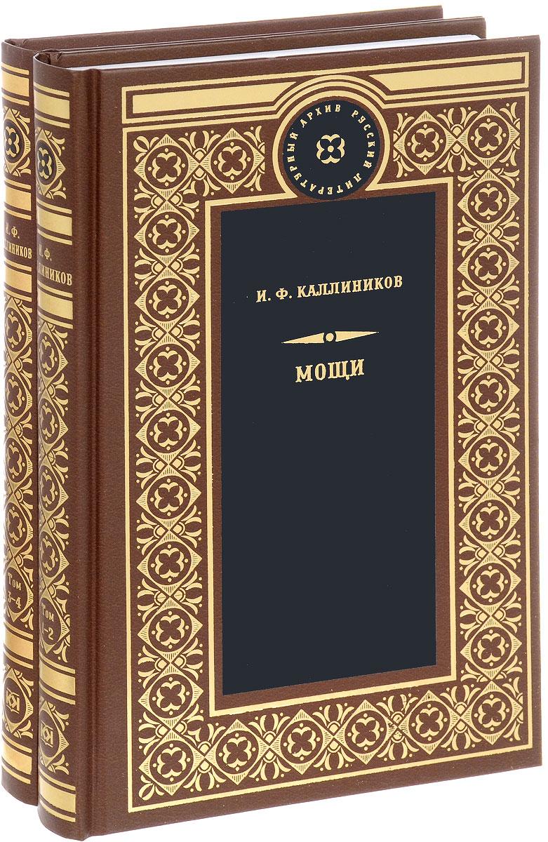 И. Ф. Каллиников Мощи. В 4 томах (комплект из 2 книг) kfvjl f